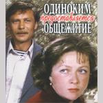 """Фрагмент постера к фильму """"Одиноким предоставляется общежитие""""."""
