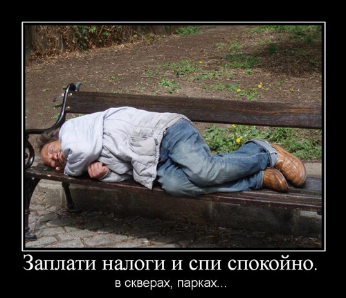 zaplati-nalogi-i-spi-spokojno