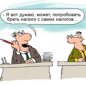 Для решения проблемы налоговиками предлагаются различные варианты. Источник фото: vk.com.